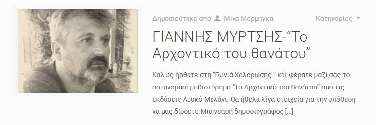 """Η πρώτη συνέντευξη της ζωής μου στην αξιόλογη πολιτιστική σελίδα """"Γωνιά χαλάρωσης"""" και στην κυριά Μίνα Μέρμηγκα."""